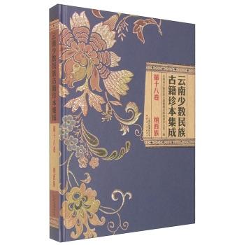 云南少数民族古籍珍本集成 第18卷 纳西族