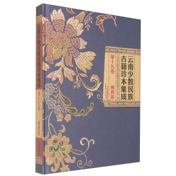 云南少数民族古籍珍本集成 第19卷 纳西族