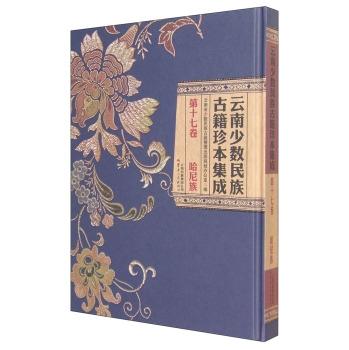 云南少数民族古籍珍本集成 第17卷 哈尼族