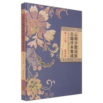 云南少数民族古籍珍本集成 第16卷 普米族
