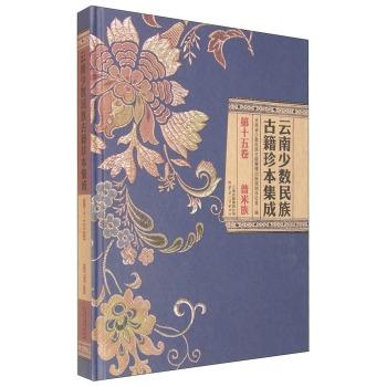 云南少数民族古籍珍本集成 第15卷 普米族