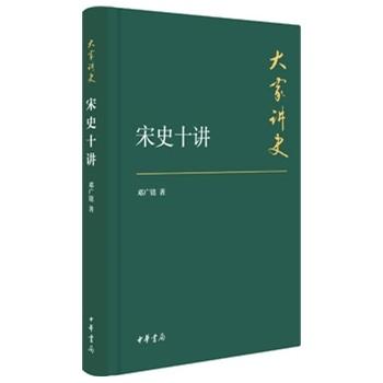 宋史十讲(典藏本)