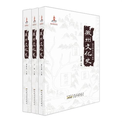 徽州文化史(3册)