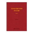 毛泽东对新中国的历史贡献(典藏版)