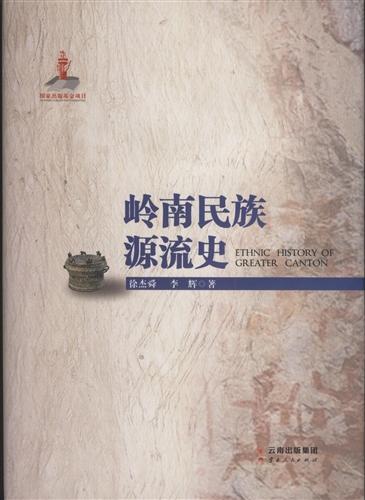 岭南民族源流史