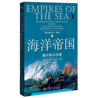 海洋帝国:地中海大决战