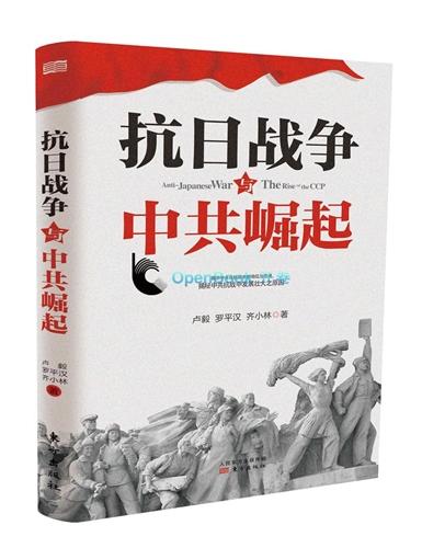 抗日战争与中共崛起
