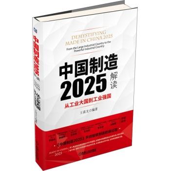 中国制造2025解读:从工业大国到工业强国(精装)
