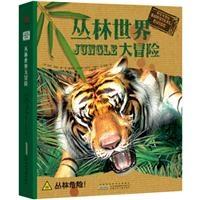 丛林世界大冒险