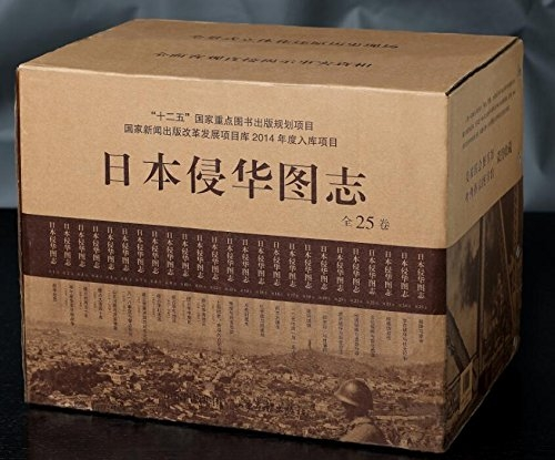 日本侵华图志(全25卷)(精装)
