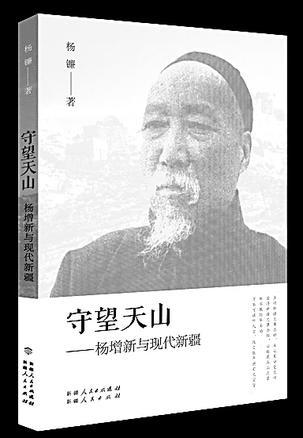 守望天山:杨增新与现代新疆