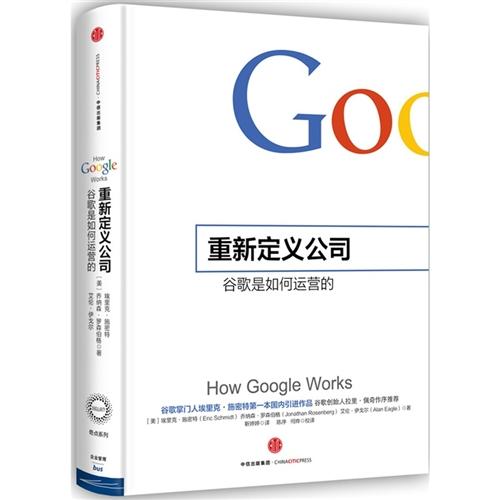 重新定义公司:谷歌是如何运营的(精装)