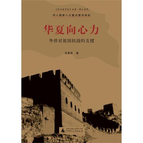 华夏向心力——华侨对祖国抗战的支援