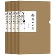 舒新城日记(全34册)