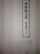 樊粹庭文集(精装 全六册)
