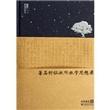 著名特级教师教学思想录(中学语文卷)