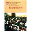 青少年学习中共党史丛书之14:伟大的历史转折