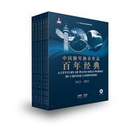 中国钢琴独奏作品百年经典(套装版)(附CD十四张)