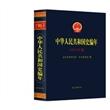 中华人民共和国史编年·1963年卷