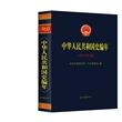 中华人民共和国史编年·1960年卷(精装)