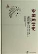 中国地学史·古代卷