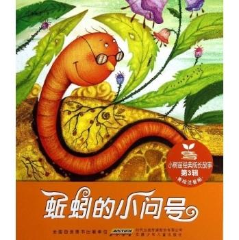 蚯蚓的小问号(美绘注音版)/小树苗经典成长故事 [平装