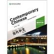 当代中文(修订版)教师手册 1