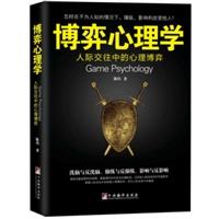 博弈心理学:人际交往中的心理博弈