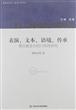 表演、文本、语境、传承:蒙古族音乐的口传性研究