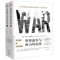 世界战争与西方的衰落(上下)