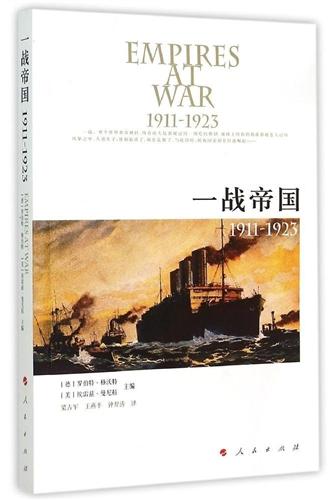 一战帝国(1911-1923)