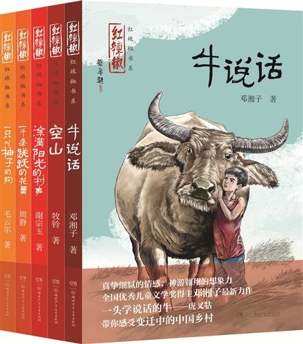 红辣椒书系(全5册)