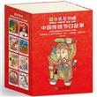 中国传统节日故事(全8册)附赠门神年画