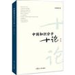 中国知识分子十论(修订版)