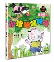 小猪唏哩呼噜(注音版上册)