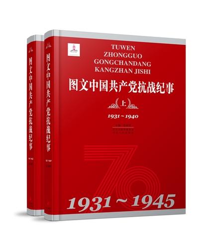 图文中国共产党抗战纪事(上、下)