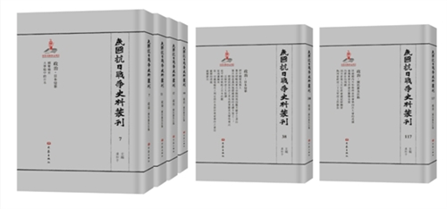 民国抗日战争史料丛刊(全1020册)