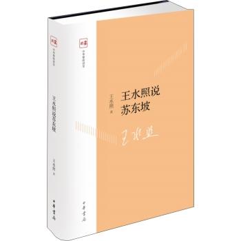 王水照说苏东坡(精装)
