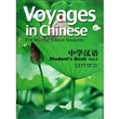 中学汉语(学生用书)第三册