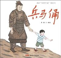 故事中国图画书:兵马俑(精装)