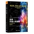 巫师、外星人和星舰:科幻与奇幻中的物理数学(软精装)