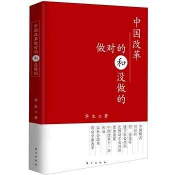中国改革:做对的和没做的