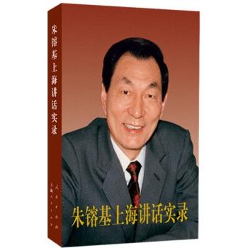 朱镕基上海讲话实录(平装)