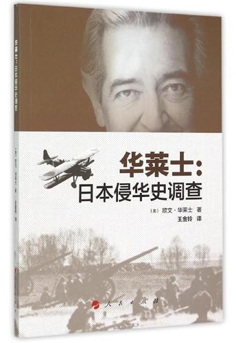华莱士:日本侵华史调查