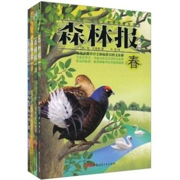 森林报(美绘版)(春、夏、秋、冬)(全套四册)