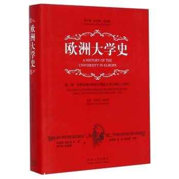 欧洲大学史(第3卷19世纪和20世纪早期的大学1800-1945)(精)