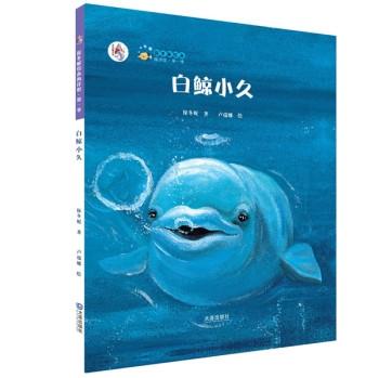 """""""大白鲸计划""""保冬妮绘本海洋馆·第1季:白鲸小久(精装)"""