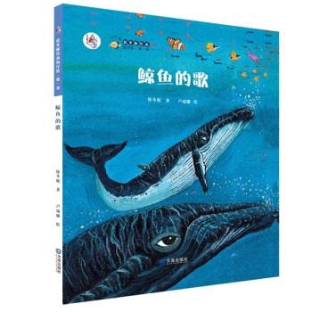 """""""大白鲸计划""""保冬妮绘本海洋馆·第一季 鲸鱼的歌(精装)"""