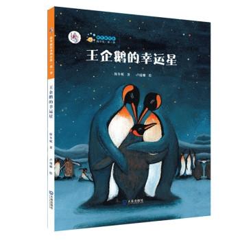 """""""大白鲸计划""""保冬妮绘本海洋馆·第一季 王企鹅的幸运星(精装)"""