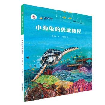 """""""大白鲸计划""""保冬妮绘本海洋馆·第一季 小海龟的勇敢旅程(精装)"""
